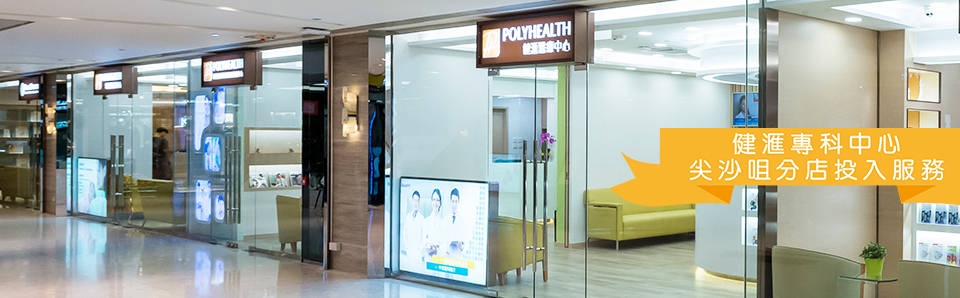 POLYHEALTH SPECIALISTS